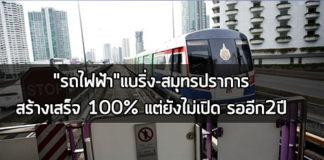 โครงการรถไฟฟ้าสายสีเขียว,รถไฟฟ้าสายสีเขียว,สายสีเขียว,โครงการรถไฟฟ้า,สถานีรถไฟฟ้า,รถไฟฟ้า
