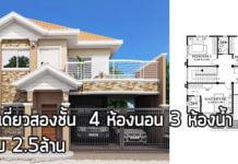 แบบบ้านสองชั้นทันสมัย,บ้านเดี่ยวสองชั้น,บ้านเดี่ยว ราคา 2 ล้าน,แบบบ้าน ราคา 2 ล้าน,แบบบ้านสองชั้นฟรี