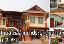 บ้านล้านนาประยุกต์,บ้านราคา 2 ล้าน,แบบบ้าน ราคา 2 ล้าน,บ้านไทยประยุกต์,แบบบ้าน 2 ชั้น_1