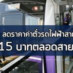 รถไฟฟ้าสายสีม่วง,สถานีรถไฟฟ้า mrta,ค่ารถไฟฟ้า bts,รถไฟฟ้า