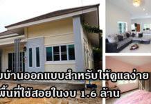 บ้านราคาไม่เกิน 2 ล้าน,บ้านเดี่ยว ไม่เกิน 2 ล้าน,แบบบ้าน ราคา 2 ล้าน,บ้านปูนชั้นเดียว,บ้านเดี่ยวชั้นเดียว_1
